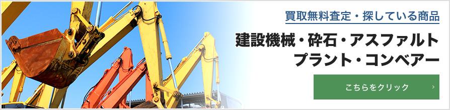 建設機械・砕石・アスファルトプラント・コンベアー