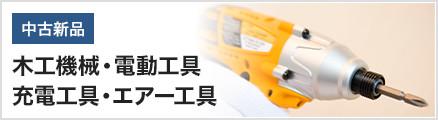木工材・電動工具 充電工具