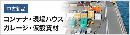 コンテナ・現場ハウス ガレージ・仮設資材