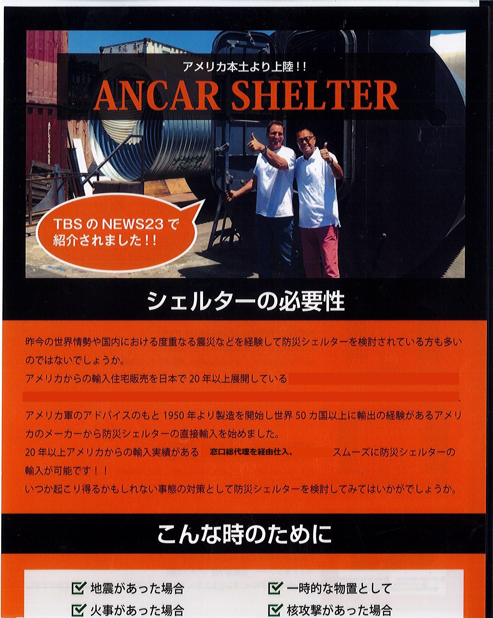 shelter1-1