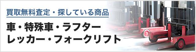 車・特殊車・ラフターレッカー・フォークリフト