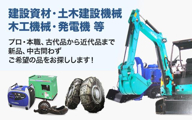 建設資材・土木建設機械・木工機械・発電機 等 プロ・本職、古代品から近代品まで 新品、中古問わずご希望の品をお探しします!